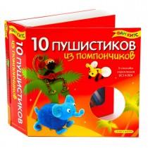 """Набор для творчества """"10 пушистиков из помпончиков"""""""