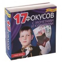 """Игровой набор """"17 фокусов с монетами и купюрами"""""""