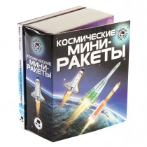 "Набор для творчества ""Космические мини-ракеты"""