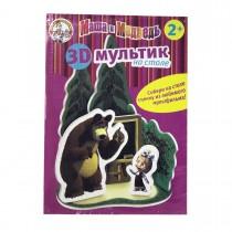 "3-Dмультик на столе ""Школа Маша и Медведь"""