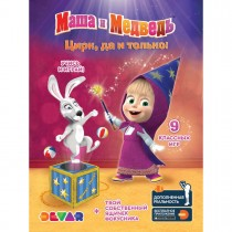 "3D книга-игра ""Маша и медведь. Цирк, да и только!"""