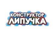 lipuchki_logon.jpg